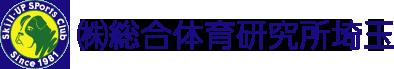 株式会社総合体育研究所埼玉